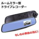 樂天商城 - 【大感謝価格】ルームミラー型 ドライブレコーダー DL-70906【お寄せ品、返品キャンセル不可】
