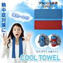 樂天商城 - 【大感謝価格】ひんやり!冷感タオル COOL TOWEL 2セット【お寄せ品、返品キャンセル不可】