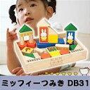 ミッフィーと遊ぼう!お子様にやさしい木のおもちゃ。ミッフィーつみき DB31★大爆発セール★【ミッフィーつみき DB31(ミッフィーツミキ)】comc