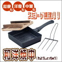 ★It is free shipping collect on delivery free of charge ★ point 10P04Feb1310P23may13 in KS-2769 】 frying pan Japanese food Western food Chinese food cooking dish cooking kitchen ★ 5,250 yen or more to bake among great thanks sale ★【 Kazuhiro ware (わようしょっちゅう)