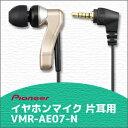 大感謝価格『フェミミ専用イヤホンマイク 片耳用 VMR-AE07-N』耳 聞く 聴く 密閉挿入型 健康 介護 グッズ送料無料