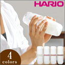 RoomClip商品情報 - 大感謝価格『HARIO(ハリオ) ラテシェイカー オフホワイトorピンクorレッドorブラウン』(人気商品のため急な欠品になる場合あり)ミルククリ—マー 5940円税別以上送料無料
