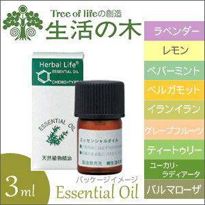 『生活の木 エッセンシャルオイル(精油) 3ml...の商品画像