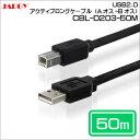 大感謝価格『JARGY USB2.0 アクティブロングケーブル(Aオス-Bオス)50m CBL-D203-50M』生活家電 デジタル機器 メディア JARGY USB2.0 アクティブロングケーブル(Aオス-Bオス)50m CBL-D203-50M送料無料