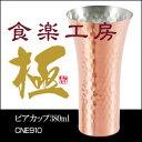 大感謝価格『ビアカップ380ml CNE910(銅製)』キッ...