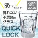 【即納】【あす楽対応】 ★ 大感謝価格 ★ 『Quick Lock Glass(クイックロックグラス) WGQG904M』キッチン用品 キッチンウェア コップ Quick Lock...