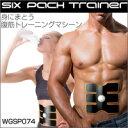 ★大感謝価格★『Six Pack Trainer(シックスパックトレーナー)WGSP074』ダイエット 腹筋 トレーニング Six Pack Trainer(シックスパックトレーナー)WGSP074★5000円税別以上送料無料★ ポイント10P03Dec16