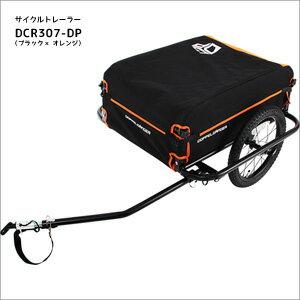 大感謝価格 『DOPPELGANGER(R) サイクルトレーラー DCR307-DP』ドッペルギャンガー スポーツ アウトドア 自転車 DOPPELGANGER(R) サイクルトレーラー DCR307-DP 送料無料 ポイント 『DOPPELGANGER(R) サイクルトレーラー DCR307-DP』ドッペルギャンガー スポーツ アウトドア 自転車