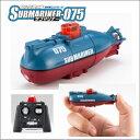 大感謝価格 『赤外線コントロール超小型潜水艦 サブマリナー075 07013-GR』おもちゃ ホビー 趣味 ラジコン ドローン 赤外線コントロール超小型潜水艦 サブマリナー075 07013-GR送料無料 ポイント