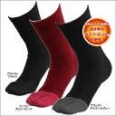 【大感謝価格】指先まであったか靴下 エンジ×チェリーピンク/ブラック×チャコールグレー/ブラック×ブラック 日本製 22.0〜25.0cm
