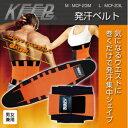 【大感謝価格】発汗ベルト MCF-23M/MCF-23L Mサイズ/Lサイズ