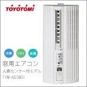 【大感謝価格】TOYOTOMI(トヨトミ) 窓用エアコン 人感センサー付モデル TIW-AS180I ホワイト 4.5畳?8畳 H742×W361×D275mm