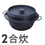 岩鋳 鋳鉄ごはん鍋 21-084 2合炊 5000税別以上は代引無料(割引サービス不可品、キャンセル返品不可)4Jan15