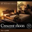 メーカー直送割引不可フロアベッド セミダブル【Crescent moon】【フレームのみ】 ウォルナットブラウン スリムモダンライト付きフロアベッド 【Crescent moon】クレセントムーン10P29Aug16