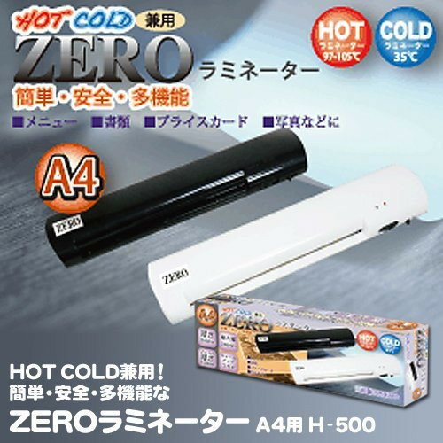 In more than 5250 Yen ★ ★ suddenly end missing, and discount services non-goods return and cancel unavailable items, missing at the end of the contact email ★ point living appliances laminator 10P10Nov13's