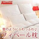 【大感謝価格 】Danfill ダンフィル フィベールピロー JPA121