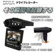 ショッピングドライブレコーダー 大感謝価格『DIXIA 赤外線対応ドライブレコーダー DX-DR30』5,000円(税別)以上で送料無料カー用品 電化製品 車 アイテムDIXIA 赤外線対応ドライブレコーダー DX-DR30532P15May16