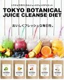 1�ĥץ쥼��ȴ�褢���TOKYO BOTANICAL JUICE CLEANSE DIET������ܥ��˥��른�塼������������åȡ�100g��3�ĥ��åȡ�����̵��5�ĤǺ������1��¿������ޤ��������åȡ����������ɡ��Х��륷���ɡ�����TOKYO BOTANICAL JUICE CLEANSE DIET