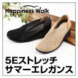 『5Eストレッチサマーエレガンス』送料無料幅広、甲高の方が楽しく歩行できる5Eシューズ 靴 くつ おしゃれ5Eストレッチサマーエレガンス10P03Dec16