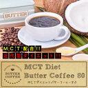 ダイエット コーヒー『MCTダイエットバターコーヒー80 80g』(3月上〜中旬出荷)1個から送料無料5個で梱包時に1個多く入れます(割引サービス対象外)MCT...