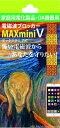 電磁波干渉防止シート『電磁波ブロッカー MAX mini V マックスミニ ブイ PC・スマホ用』送料無料(基本メール便)電磁波防止 パソコンやスマホの電磁波 シールド電磁波ブロッカー MAX mini V マックスミニ ブイ PC・スマホ用10P03Dec16