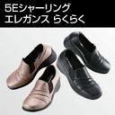 『5Eシャーリングエレガンス』送料無料(割引不可)レディース 靴 幅広 甲高 シューズ ブーツ パンプス5Eシャーリングエレガンス