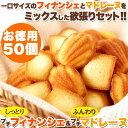 【大感謝価格 】一口サイズで食べやすい!!しっとりプチフィナンシェ&ふんわりプチマ