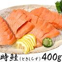 【大感謝価格】【ギフト対応可商品】希少な鮭をご自宅で!!時鮭(ときしらず)刺身400g