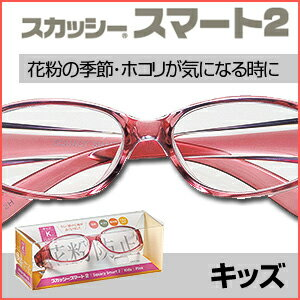 (Because a non-cancellation note) (discount service not subject) pollen-only glasses pollen measures spectacles for children for adult Blu-color cut more than 5250 Yen bills pulled free point 10P14Nov13.