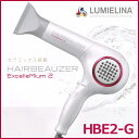 ■正規品■【リュミエリーナ ヘアビューザー エクセレミアム2 HBE2-G】★送料無料★ヘアドライヤー HBE2-G HAIRBEAUZER ExcelleMium 2リュミエリーナ ヘアビューザー エクセレミアム2 HBE2-G532P16Jul16