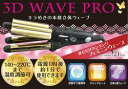 ★Free shipping collect on delivery free of charge! ★ [3D WAVE PRO(3D wave pro] curling irons ★ point 10P04Feb13 [after20130610] of the 】 wave