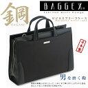 『BAGGEX 鋼ブリーフケース(フルオープン型)24-0275』メンズブリーフケースカバン仕事鞄ビジネスバッグ