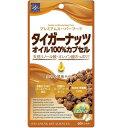 【大感謝価格 】タイガーナッツオイル100%カプセル 60カ...