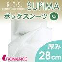【SUPIMA ボックスシーツ(厚み28cm) Q】布団 ベッド 寝具 家具 ふとん送料無料代引無料★ポイント10P03Dec16
