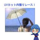 【Ray日傘】UVカット内張りレース!伸縮できるスライド製!感じて涼しく、目で涼しい♪【Ray日傘】 (カラー:ベージュは終了しました)1025秋祭10