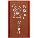 ナガサキドウ名入れカステーラ 小 NT-1511.5×19.7×7.5cm・約430g【割引不可・取り寄せ品キャンセル返品不可】