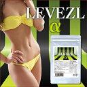 5個で1個プレゼント『LEVEZL-α(レベゼルアルファ)250mg×60粒』1個で送料無料、5個で梱包時に1個多く入れます ダイエットサプリメント 健康食品 LEVEZL-α(レベゼルアルファ)250mg×60粒ポイント10P03Dec16
