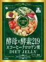 【大感謝価格】酵母×酵素219×コーヒークロロゲン酸ダイエットゼリー22包
