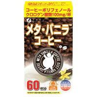 【大感謝価格】メタ・バニラコーヒー60包