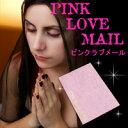 『ピンクラブメール 1枚』恋愛運祈願 グッツ 恋 愛 3個で送料無料5個で梱包時に1個多く入れます
