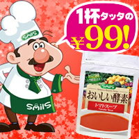 Tomato diet more than 5250 yen, pulling free 20 x concentrate contains & enzyme extract containing ★ points 10P14Nov13