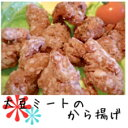 [1 kg of soybean meat cock peach type] live on 5,250 yen or more in substitution for free shipping collect on delivery free of charge soybean meat meat, and bake healthy diet fried chicken; and ★ point 10P04Feb13 [after20130610]