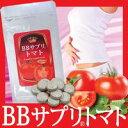 【8個で1個多くおまけ】【大感謝価格 】『BBサプリ トマト 90粒』