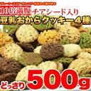 【大感謝価格】『チアシード入り豆乳おからクッキー4種どっさり500g』