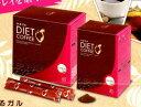【大感謝価格】かるガルダイエットコーヒー 2.5g×60スティック(60袋)