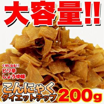 【5個で1個多くおまけ】お徳用ダイエットこんにゃくチップ200g