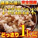 【5個で1個多くおまけ】『<国産>十種雑穀米どっさり1kg』...