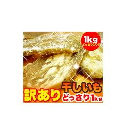 『訳あり 干し芋どっさり1kg(茨城県産)』