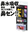 【ピットストッパー 3個入り】(割引サービス対象外品)花粉をブロックして鼻水を吸収する鼻栓型マ...