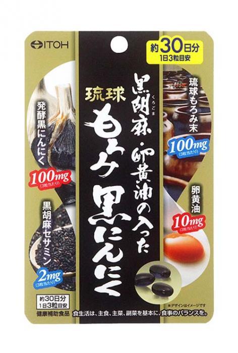 大感謝価格黒胡麻・卵黄油の入った琉球もろみ黒にんにく90球